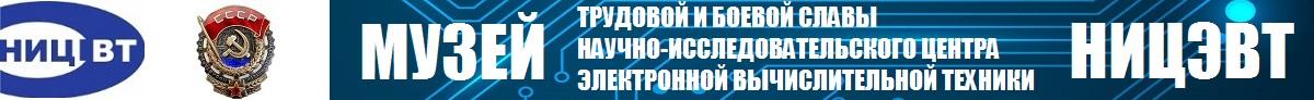 Музей трудовой и боевой славы НИЦЭВТ